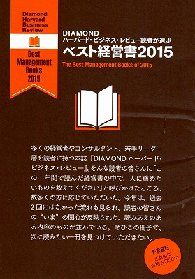 2015ベスト経営書