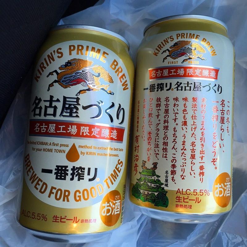 名古屋ビール
