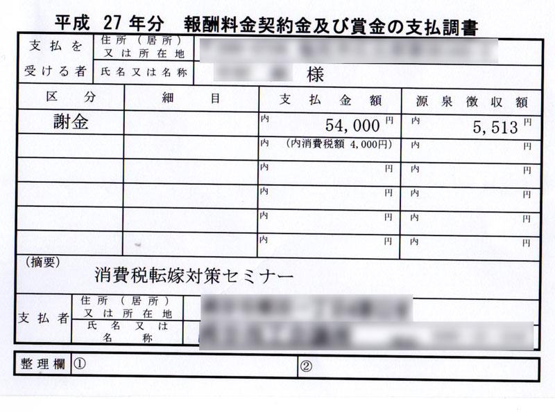 確定申告②源泉徴収された振込額?