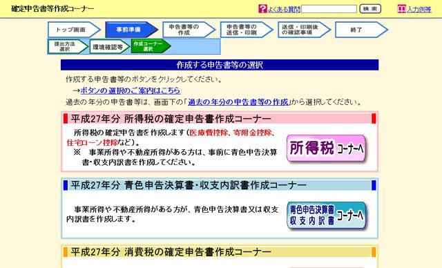 「確定申告書等作成コーナー」を利用してみた②~操作の流れ~