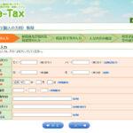 e-Taxの準備②~e-Taxソフトの環境構築~