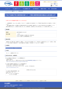 FireShot Capture 49 - 中小企業庁:平成27年度補正予算小規模事業者支援パッケージ事業小規模事業者持_ - http___www.chusho.meti.go.jp_keiei