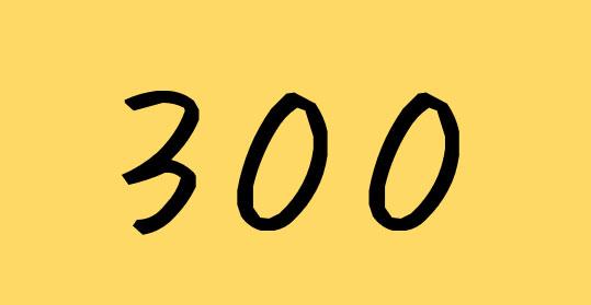 連続更新300日目