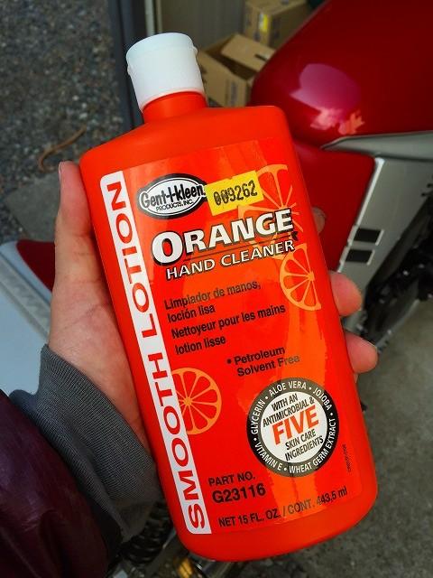 オレンジパワー