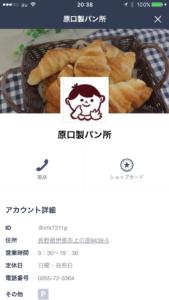 原口製パンLINE@ホームページ