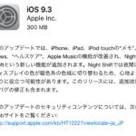 iPhoneバージョンアップ