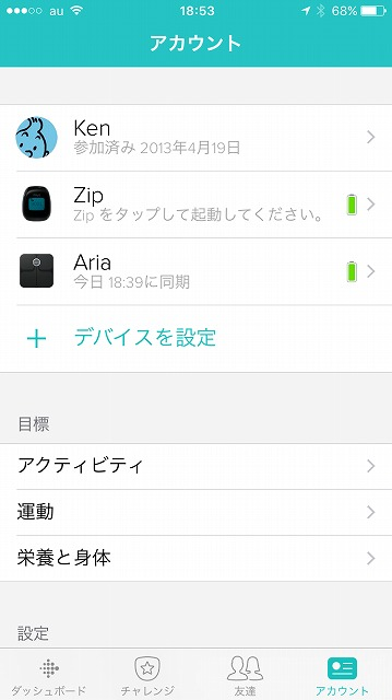 スマホアプリでAriaを認識
