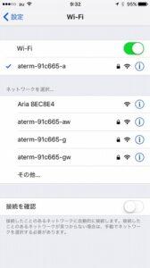 ネットワークの切り替え