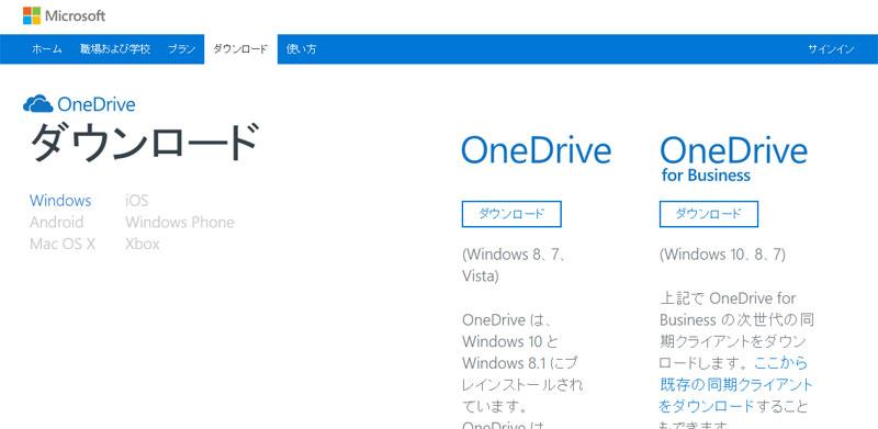 やっと使えるようになったOneDrive for Business