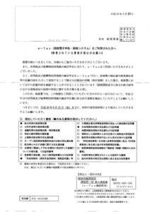 保管書類の提出通知