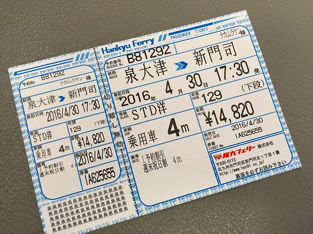 乗船チケット