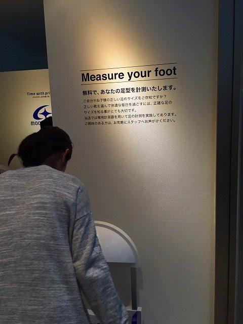 足のサイズを計ります