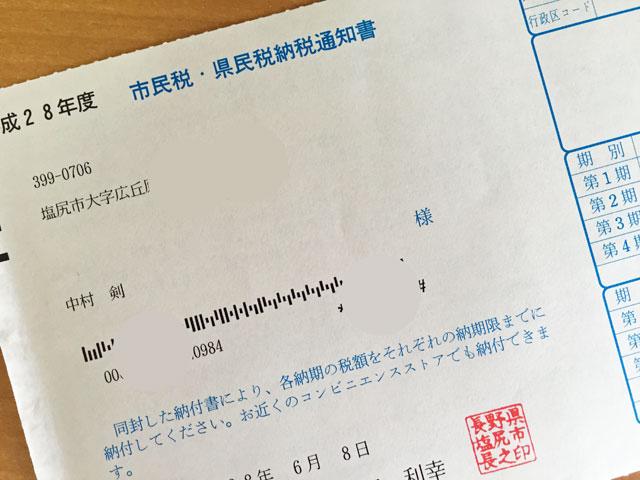 市民税・県民税納税通知書