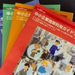 平成28年度 中小企業施策利用ガイドブック