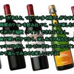 ワインの選び方(はじめはラベルで)