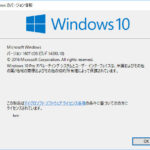 Windows 10 Anniversary Updateを適用