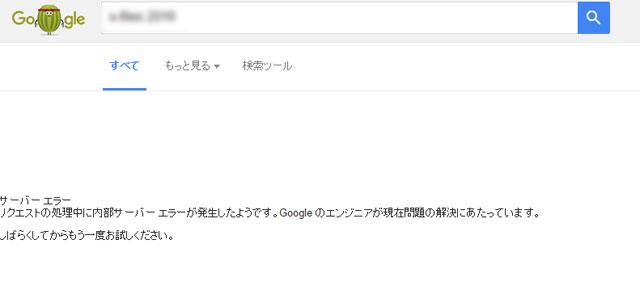 xfilesgoogle