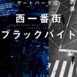IWGP最新刊