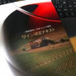 ワイン検定シルバー