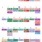 Googleカレンダーで月間表示可能に!