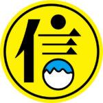 一般社団法人 信州アルプス大学校の設立