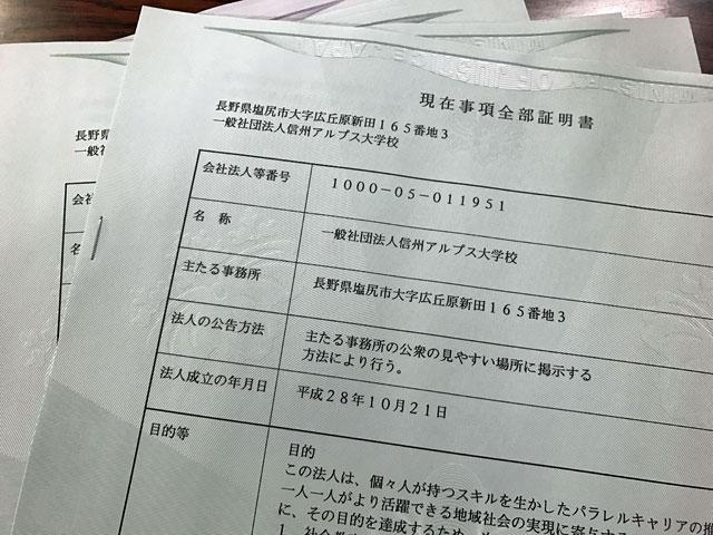 社団法人登記完了