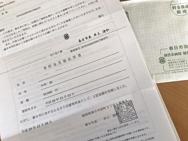 ふるさと納税~寄付金受領証明書