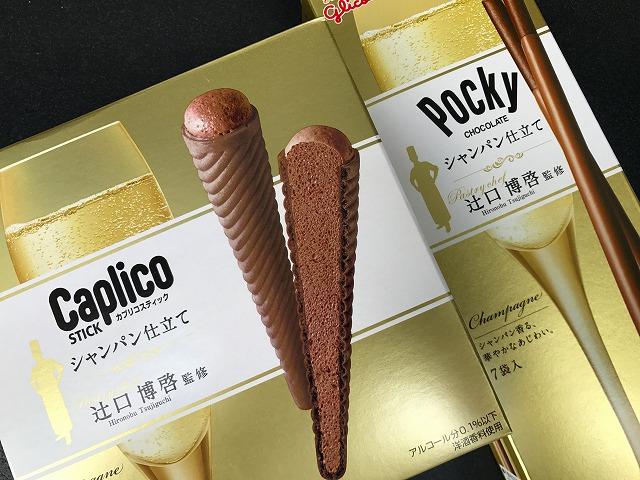 KENのお酒放浪記~シャンパンポッキー