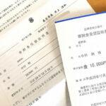 ふるさと納税~寄付金受領証明書2