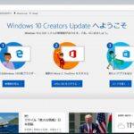 [0954] Windows10のアップデート