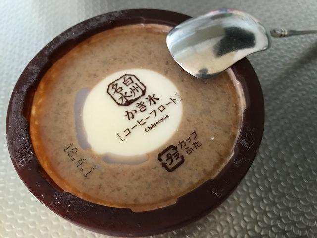 [0987] コーヒーフロートの季節