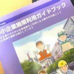 [0996] 平成29年度版中小企業施策利用ハンドブック
