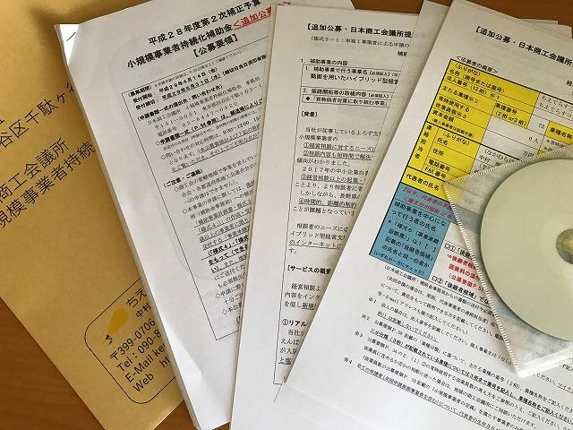 [0999] 補助金申請2
