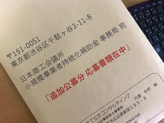[1003] 明日は持続化補助金の締め切り日!