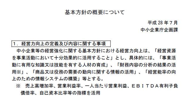 [0982] 基本方針に基づいて申請する場合は