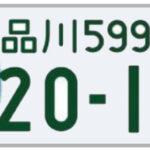 [1020] 軽自動車を普通自動車にする??