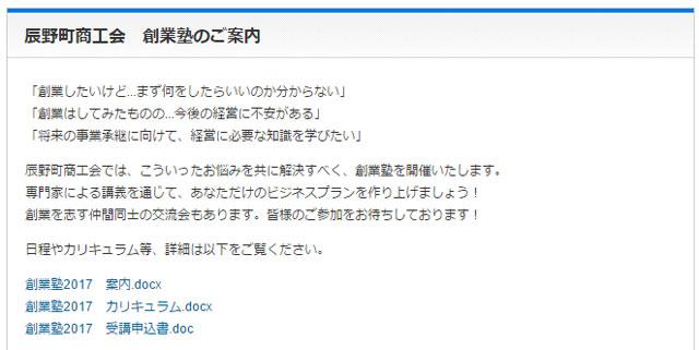 [1032] 辰野町で創業塾を開催します