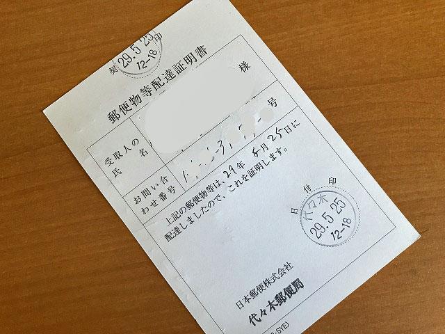 [1005] 配達証明郵便