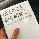 [1027] 伝えることから始めよう~ジャパネット高田明社長の本