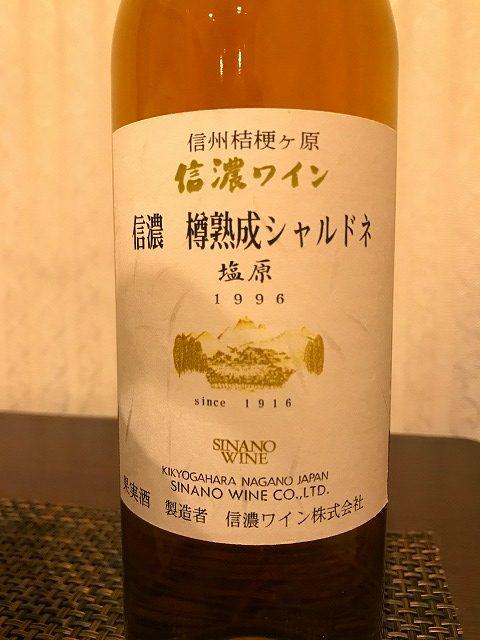 [1051]信濃樽熟成シャルドネ塩原1996を飲む