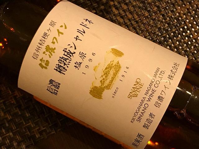 [1035] 信濃樽熟成シャルドネ 塩原1996