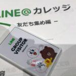 [1053] LINE@カレッジ②