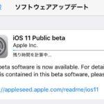 [1037] iOS11パブリックベータを入れてみた