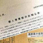 [1081] 個人事業税がやってきた