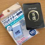 [1087] トレーディングカードケース