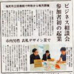 [1130]図書館ビジネス情報相談会
