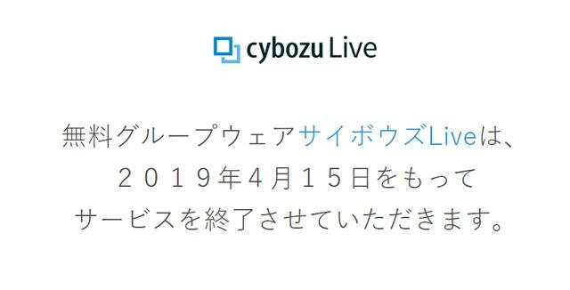 サイボーズ Liveサービス終了