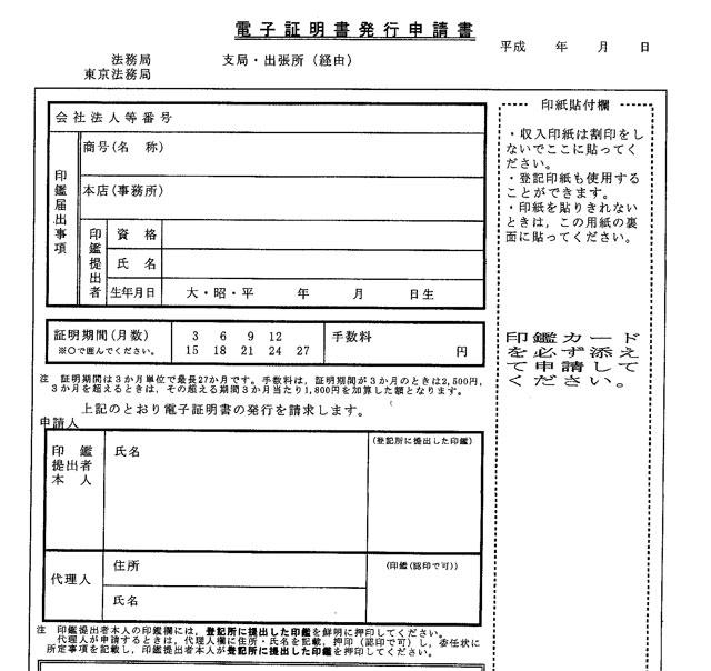 法人の電子証明書の取得 その3
