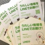 LINEの販促グッズ