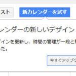 新しいGoogleCalender